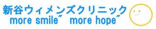新谷ウィメンズクリニック|0897-37-2688|愛媛県新居浜市