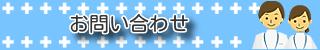 愛媛県新居浜市一宮町 新谷ウィメンズクリニック